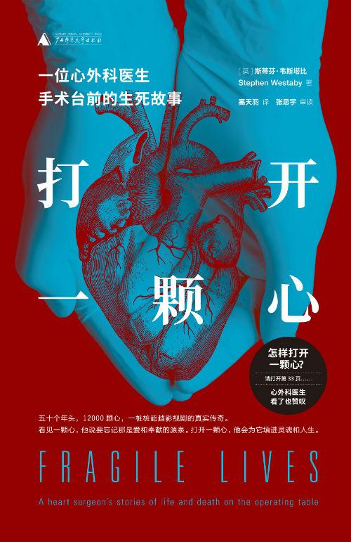 《打开一颗心:一位心外科医生手术台前的生死故事》 [英]斯蒂芬·韦斯塔比 高天羽 广西师范大学出版社