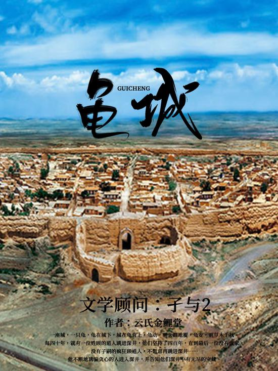 《龟城》整部小说充满了传奇的想象和深厚的故土情结