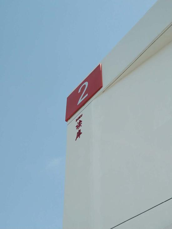 读库在南通苏通开发区的物流基地正式启动