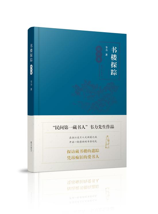 《书楼探踪·浙江卷》新书分享会在陆家嘴图书馆举行