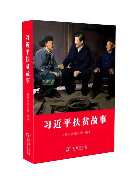 《习近平扶贫故事》  人民日报海外版 编著 商务印书馆 出版
