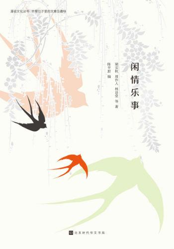 《闲情乐儿子》(漫说文皓丛书)老平原 编