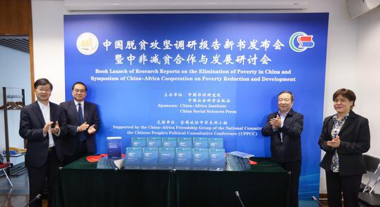中国脱贫攻坚调研报告新书发布会暨中非减贫合作与发展研讨会以线下线上方式举行