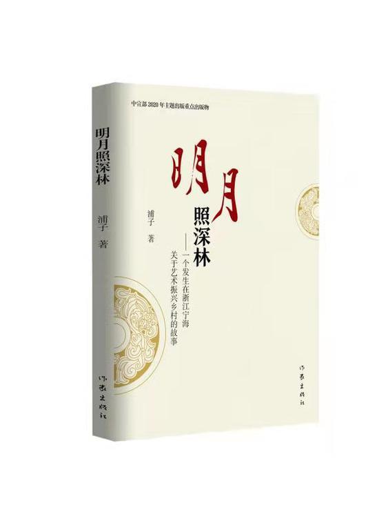 《明月照深林》 浦子  作家出版社