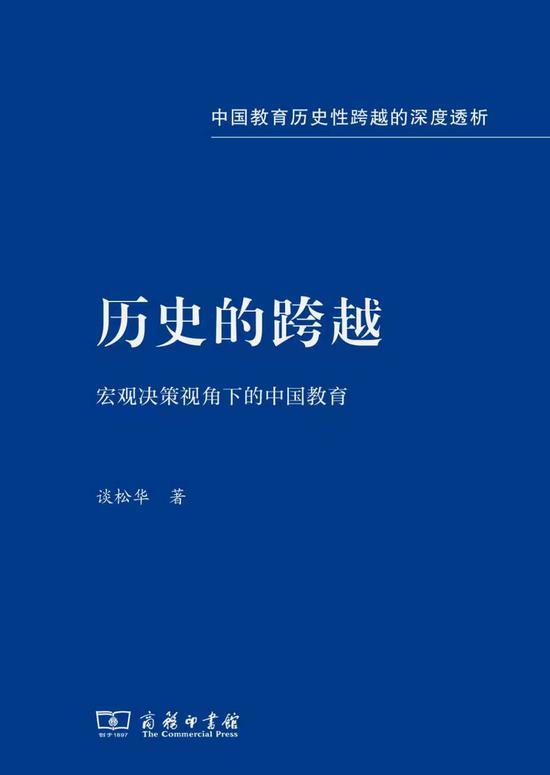 《历史的跨越》  谈松华  商务印书馆
