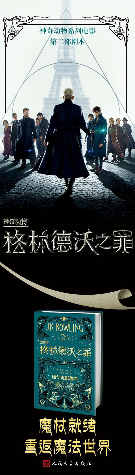 《神奇动物:格林德沃之罪》原创电影剧本中文简体字版由人民文学出版社出版
