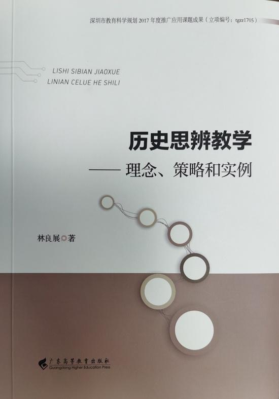 《历史思辨教学》 林良展 广东高等教育出版社出版