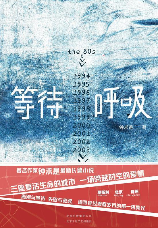 《等待呼吸》 钟求是 北京十月文艺出版社