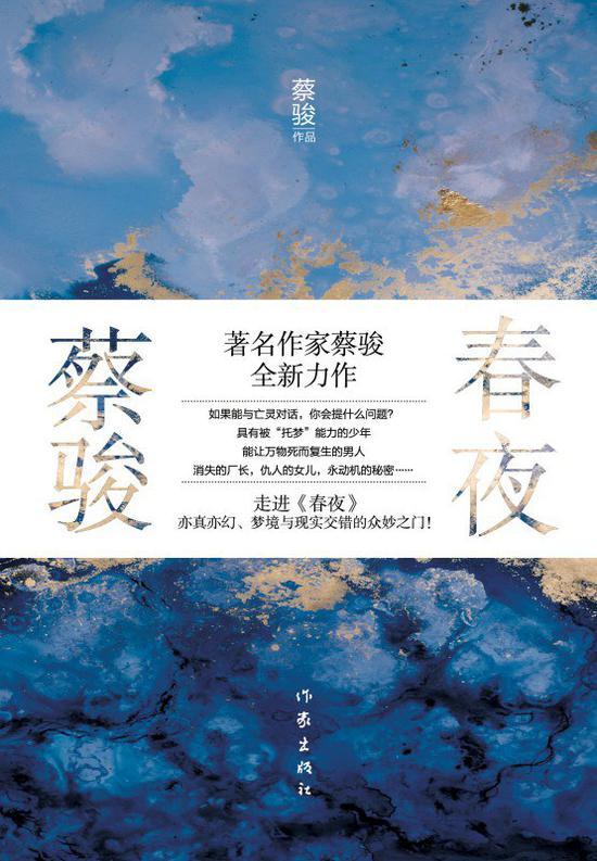 《春夜》       蔡骏        作家出版社