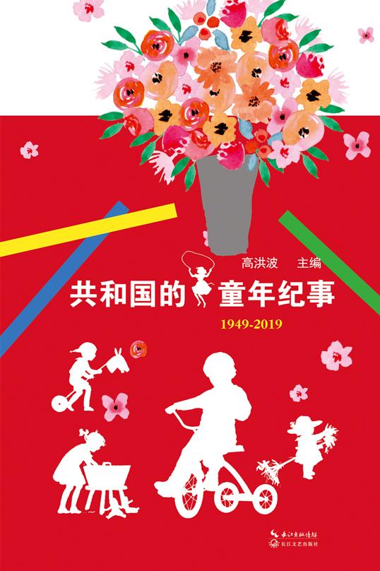 """《共和国的童年纪事》:曹文轩等抒写""""与共和国一起成长"""""""