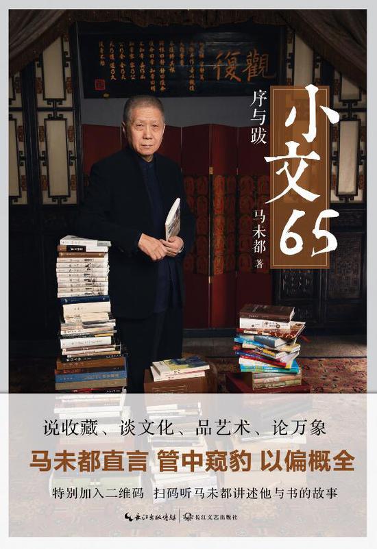 《小文65》 马未都 长江文艺出版社 2019年5月