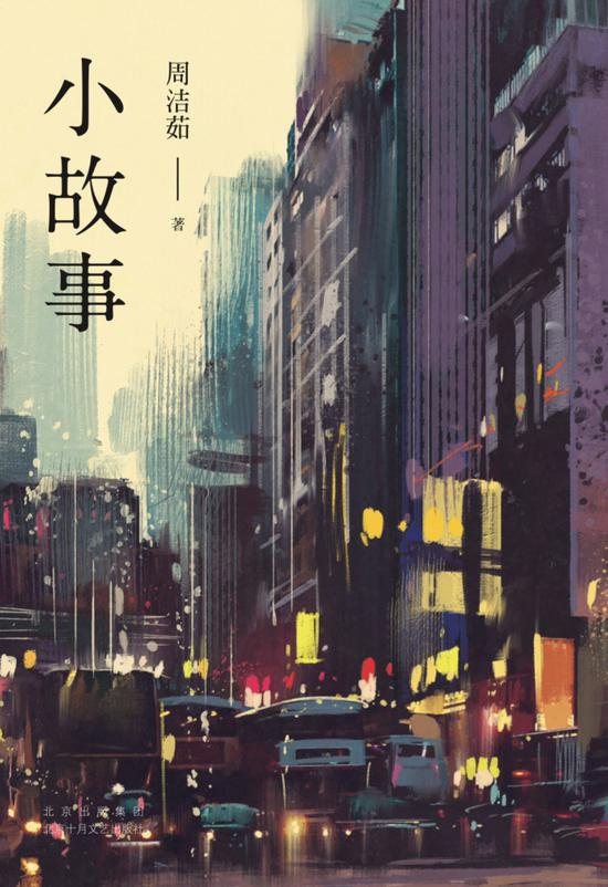《小故事》    周洁茹   北京十月文艺出版社
