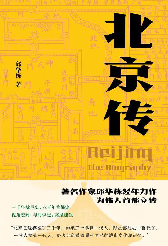 《北京传》 邱华栋  北京十月文艺出版社