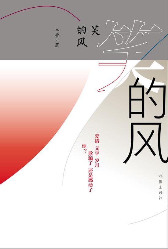 《笑的风》 王蒙 作家出版社