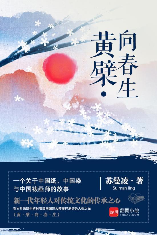 《黄檗向春生》/苏曼凌