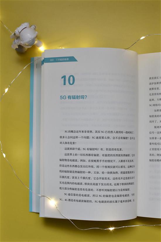 《了不起的物理》内页