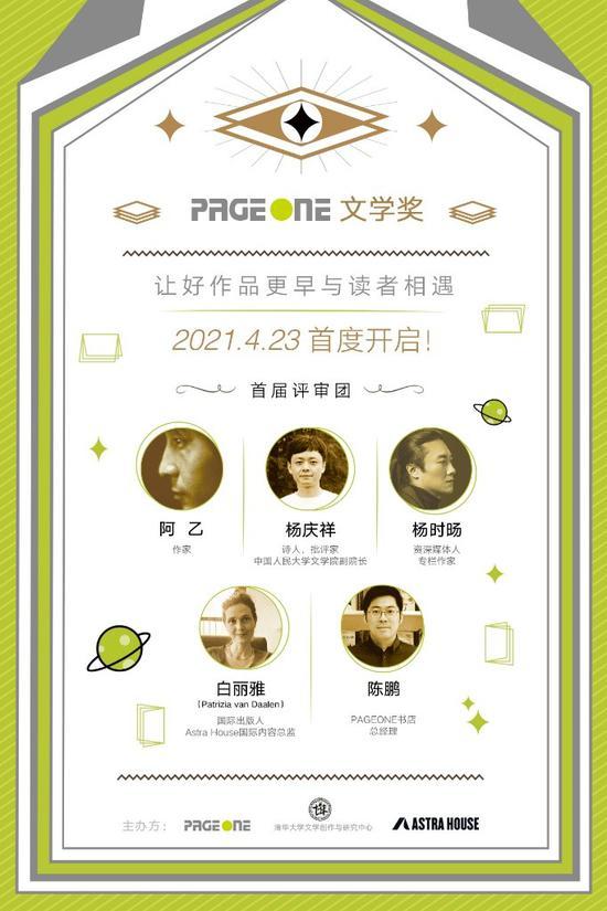 首届PAGEONE文学奖评审团