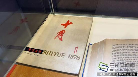 10月8日,第三届北京十月文学月在十月文学院启幕,文学院推出展览《十月40年:文学与改革开放同行》。现场展出1978年《十月》杂志创刊号。