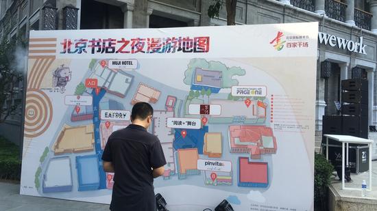 北京书店之夜漫游地图