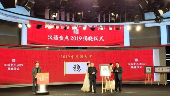 """""""汉语盘点2019""""揭晓仪式在北京举行"""