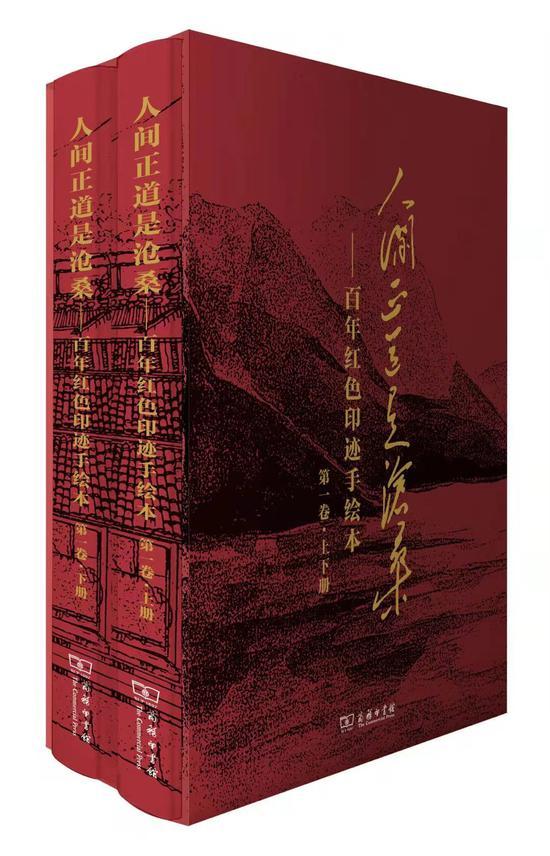 《人間正道是滄?!倌昙t色印跡手繪本》由商務印書館出版