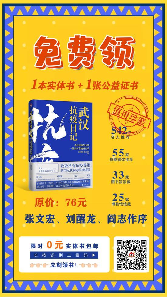 《武汉抗疫日记》