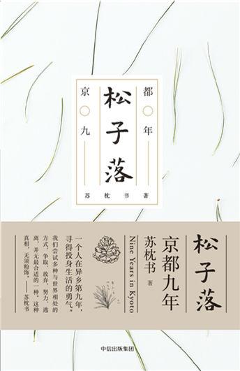 《松子落:京都九年》   苏枕书     中信出版集团