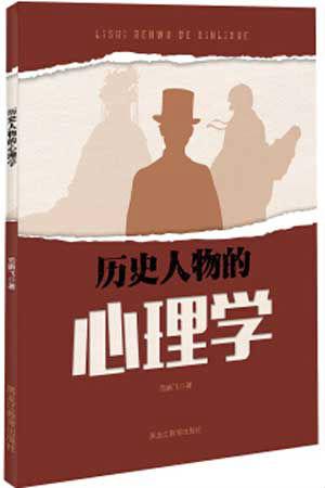 《历史人物的心理学》