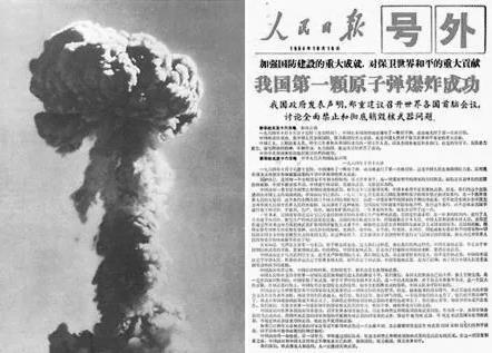 原子弹爆炸成功