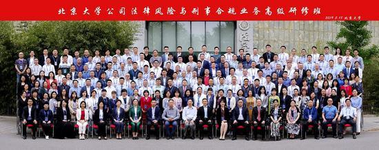 北京大学公司法律风险与刑事合规业务高级研修班合影