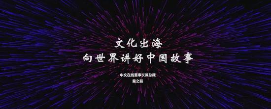 """中文在线董事长兼总裁童之磊以""""文化出海 向世界讲好中国好故事""""为题作主旨演讲"""