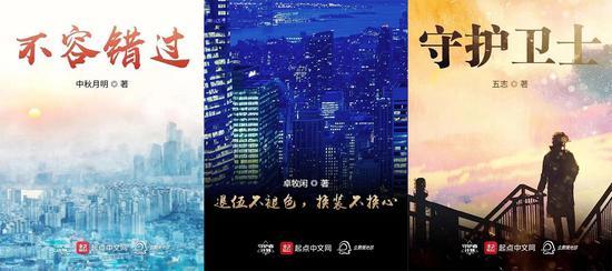 """五志、卓牧闲和中秋月明三位作家创作的作品经审定评选已列入""""我和警察的故事""""优秀推荐"""