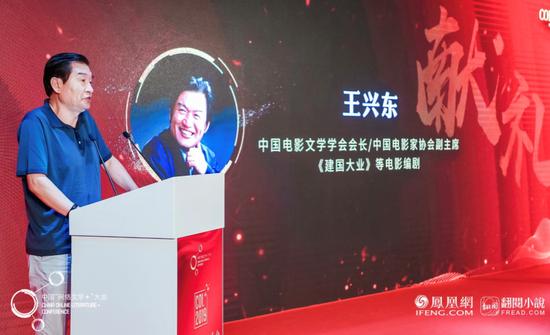 中国电影文学学会会长、中国电影家协会副主主席、著名编剧 王兴东