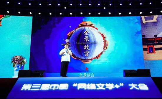 """故宫学院院长单霁翔以""""讲好中国故事——让文化遗产资源活起来""""为题作主旨演讲"""