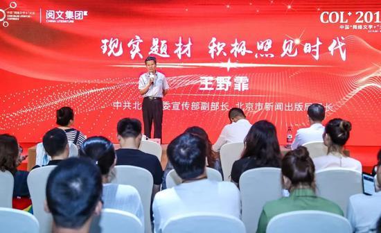中共北京市委宣传部副部长、北京市新闻出版局局长王野霏发表领导致辞
