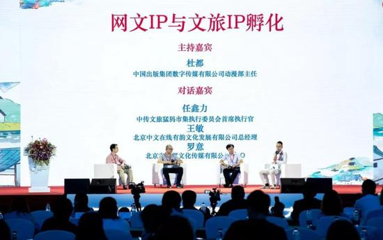 圆桌论坛:《网文IP与文旅IP孵化》