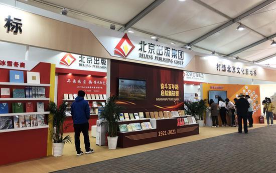 北京出版集团展位