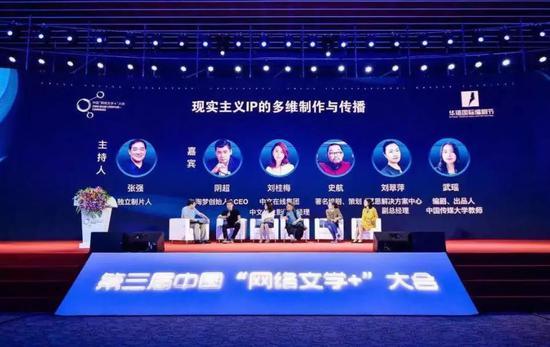 """第三届中国""""网络文学+""""大会的影视论坛:现实主义IP的多维制作与传播"""