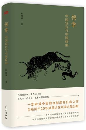 《佞幸:中国宦官与中国政治》   杜婉言 著   东方出版社