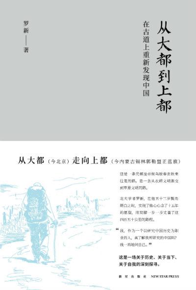 《从大都到上都:在古道上重新发现中国》  罗新  新星出版社