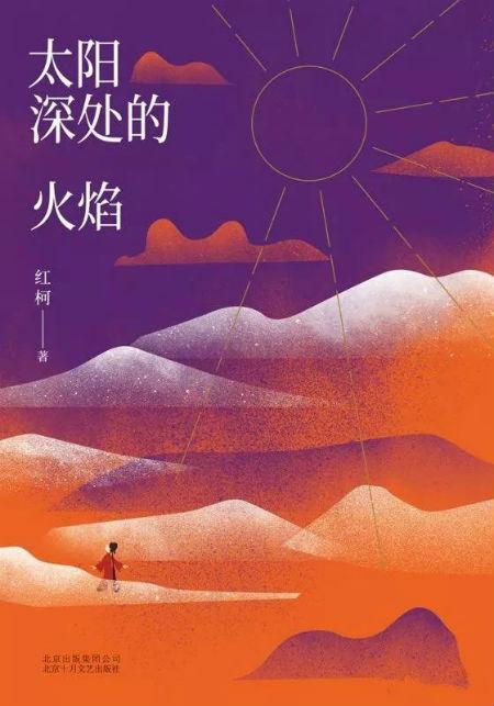 《太阳深处的火焰》  红柯  北京十月文艺出版社