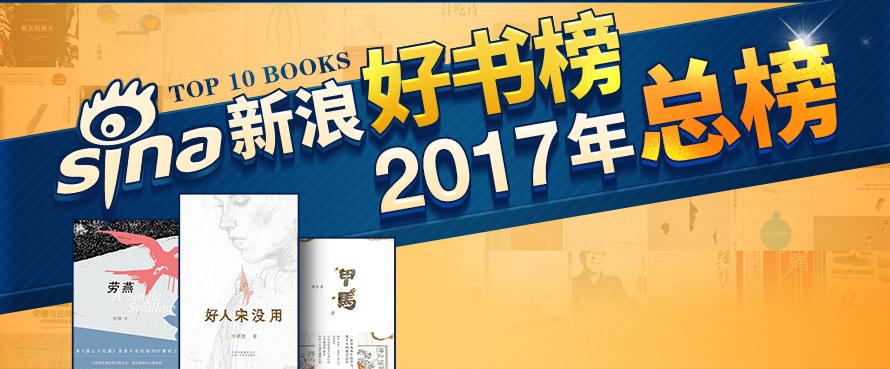 新浪好书榜2017年总榜