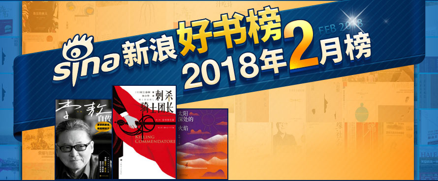 新浪好书榜2018年2月榜火热出炉!
