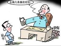 4月15日:山西11名现任县(市、区)委书记接受调查