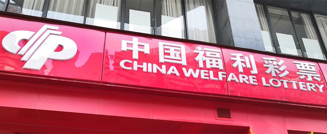 中国社科院发布《中国福利彩票发展报告》