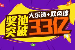 彩市图说第2期:大乐透+双色球奖池突破33亿