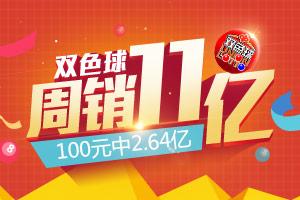彩市图说第3期:双色球周销11亿+百元中2.6亿