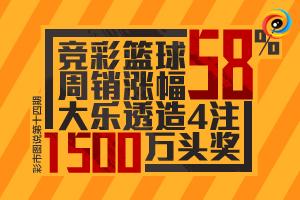 彩市图说:大乐透造4注1500万头奖 竞彩篮球涨幅58%