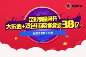 彩市图说第16期:足彩销量回升 大乐透+双色球奖池欲破38亿