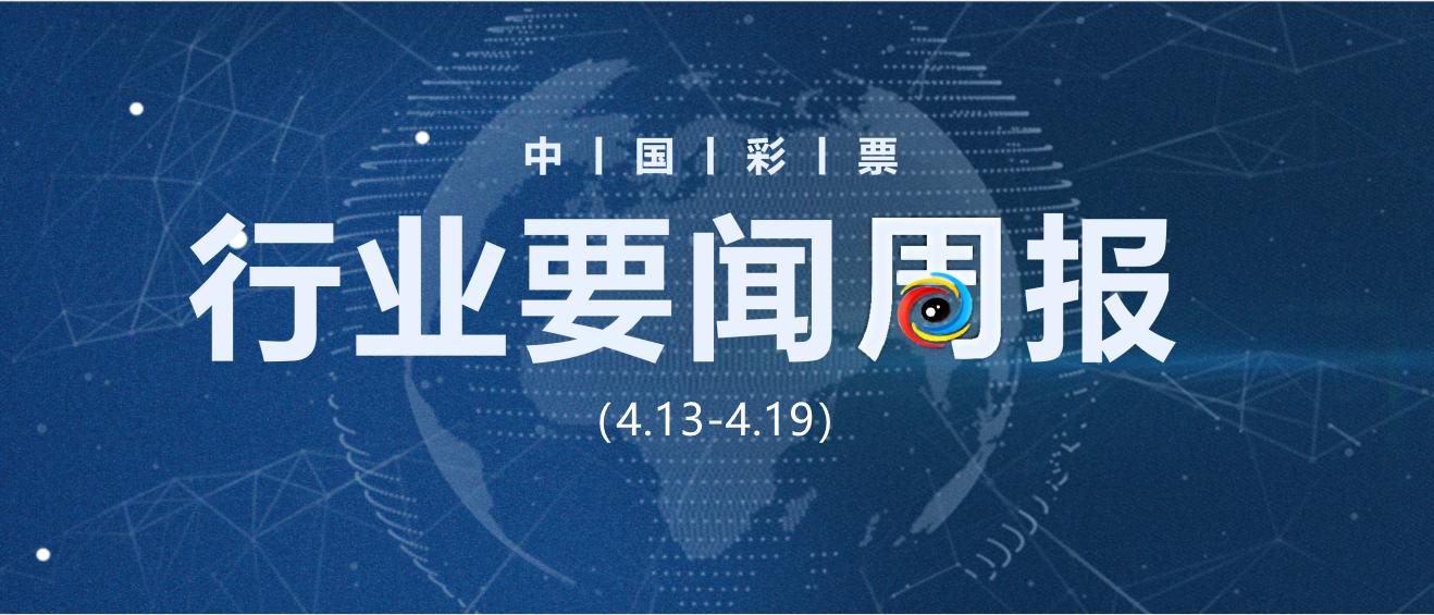 彩票行业要闻周报 (4.13-4.19)